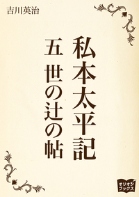 私本太平記 五 世の辻の帖