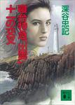 寝台特急「出雲」+-の交叉-電子書籍