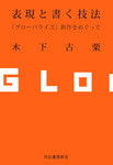 表現と書く技法 ――『グローバライズ』創作をめぐって-電子書籍