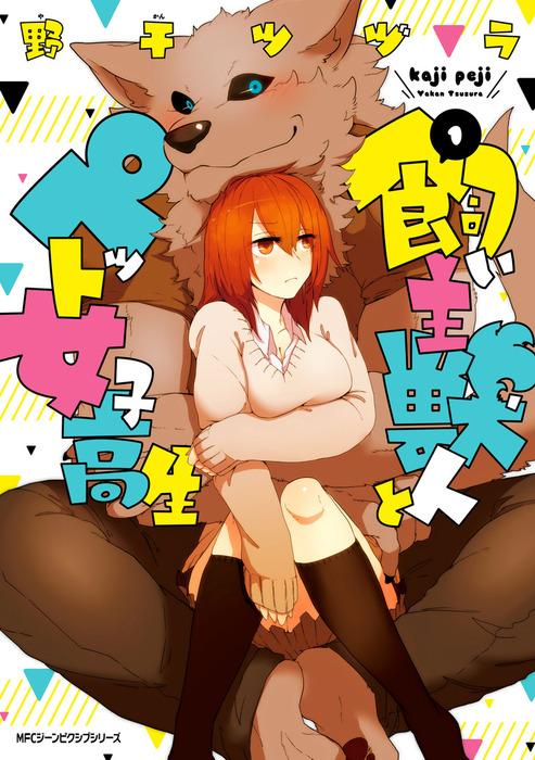 飼い主獣人とペット女子高生 1-電子書籍-拡大画像