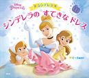 ディズニープリンセス シンデレラ シンデレラの すてきな ドレス-電子書籍