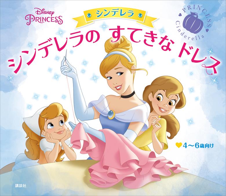 ディズニープリンセス シンデレラ シンデレラの すてきな ドレス-電子書籍-拡大画像
