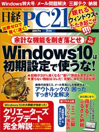 日経PC21 (ピーシーニジュウイチ) 2017年 7月号 [雑誌]