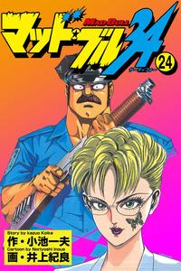 マッド★ブル34 Vol,24