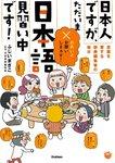 日本人ですが、ただいま日本語見習い中です! ~言葉を愛する辞典編集者たちの毎日~-電子書籍