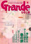 Grandeひろしま Vol.8-電子書籍