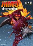 MM9 ─destruction─-電子書籍