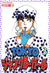 TOKYOジャングル・ガール(3)-電子書籍