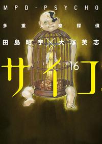 多重人格探偵サイコ(16)