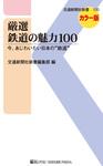 厳選 鉄道の魅力100-電子書籍