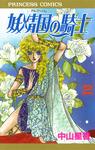 妖精国の騎士(アルフヘイムの騎士) 2-電子書籍