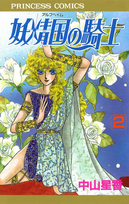 妖精国の騎士(アルフヘイムの騎士) 2-電子書籍-拡大画像