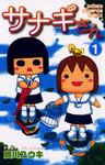 サナギさん 1-電子書籍