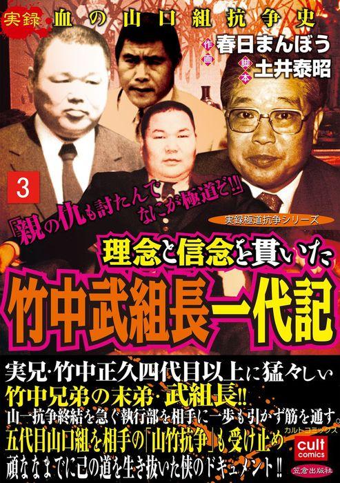 理念と信念を貫いた竹中武組長一代記 3巻拡大写真