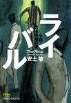 ライバル 小説・流通再編の罠-電子書籍