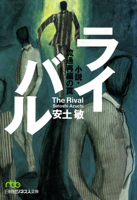 ライバル 小説・流通再編の罠拡大写真