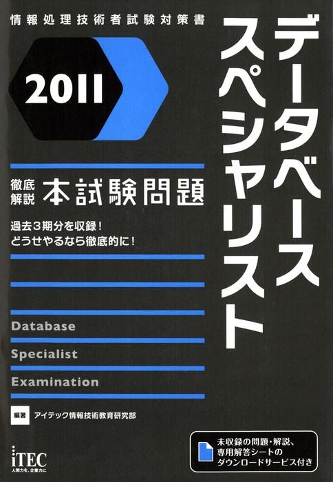 2011 徹底解説データベーススペシャリスト本試験問題拡大写真
