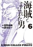 海賊とよばれた男(6)-電子書籍
