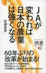 JAが変われば日本の農業は強くなる-電子書籍