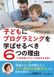 子どもにプログラミングを学ばせるべき6つの理由 「21世紀型スキル」で社会を生き抜く-電子書籍