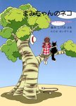 まみちゃんのネコ-電子書籍