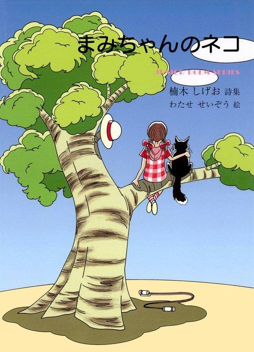 まみちゃんのネコ-電子書籍-拡大画像