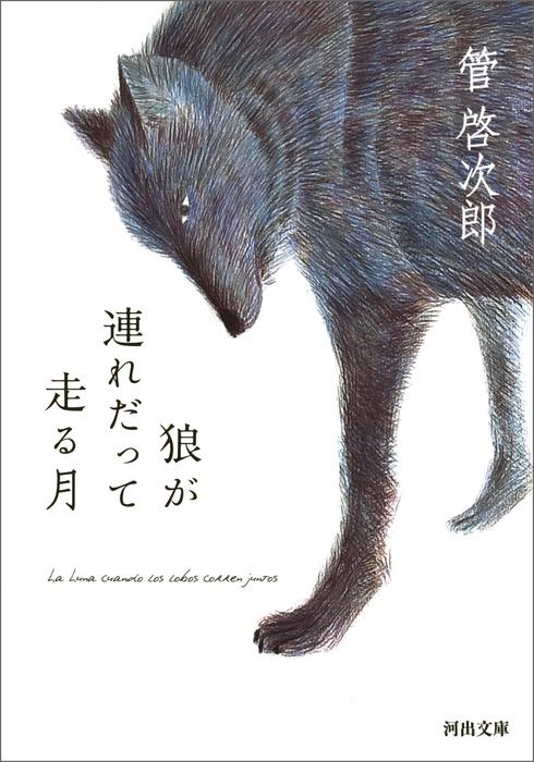 狼が連れだって走る月拡大写真