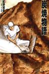 炭焼物語-電子書籍