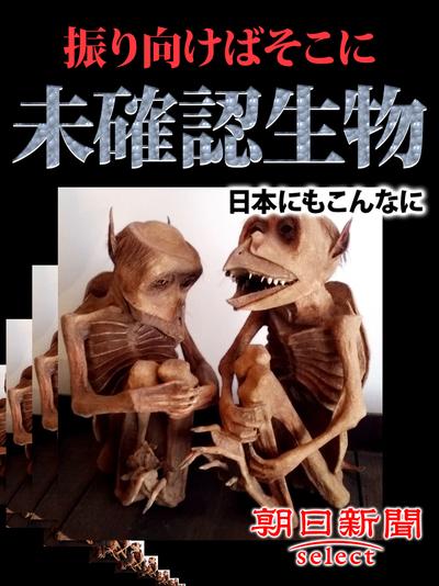 振り向けばそこに未確認生物 日本にもこんなに-電子書籍