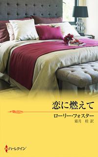 恋に燃えて-電子書籍
