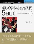 楽しく学ぶJava入門[5日目]いろいろな制御構造-電子書籍