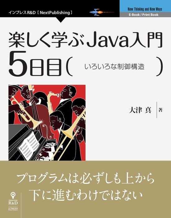 楽しく学ぶJava入門[5日目]いろいろな制御構造-電子書籍-拡大画像