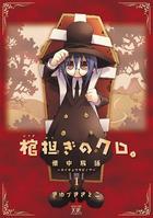 「棺担ぎのクロ。~懐中旅話~(まんがタイムKRコミックス)」シリーズ