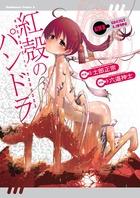 紅殻のパンドラ(角川コミックス・エース)