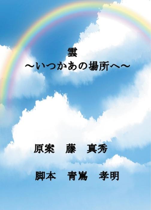 雲~いつかあの場所へ~拡大写真