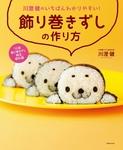 川澄健のいちばんわかりやすい!飾り巻きずしの作り方-電子書籍