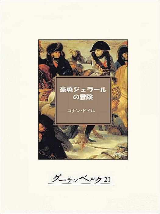 豪勇ジェラールの冒険-電子書籍-拡大画像