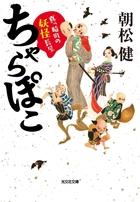 ちゃらぽこ(光文社文庫)