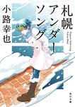 札幌アンダーソング-電子書籍
