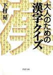 大人のための漢字クイズ-電子書籍
