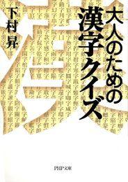 大人のための漢字クイズ