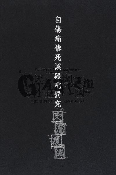 ナイトメア公式ツアーパンフレット 2010 10th ANNIVERSARY SPECIAL ACT Vol.1 GIANIZM 天魔覆滅-電子書籍