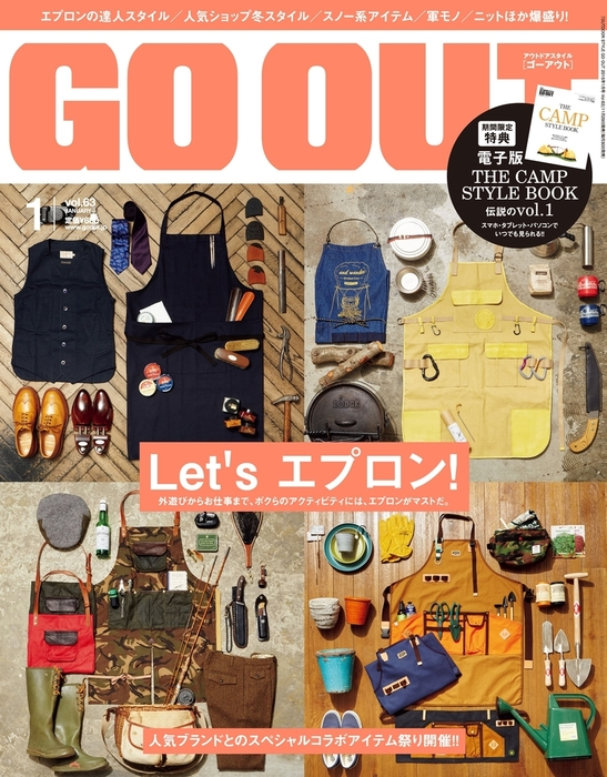 OUTDOOR STYLE GO OUT 2015年1月号 Vol.63拡大写真