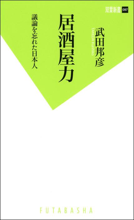 居酒屋力-電子書籍-拡大画像