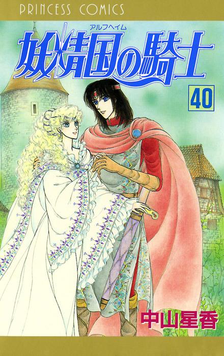 妖精国の騎士(アルフヘイムの騎士) 40-電子書籍-拡大画像
