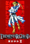 EREMENTAR GERAD 4巻-電子書籍