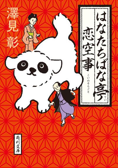 はなたちばな亭恋空事-電子書籍