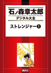 ストレンジャー(1)-電子書籍