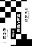 貧困と愛国 増補版-電子書籍