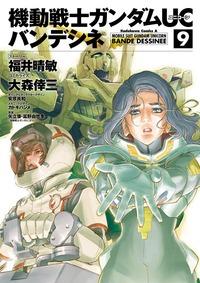 機動戦士ガンダムUC バンデシネ(9)